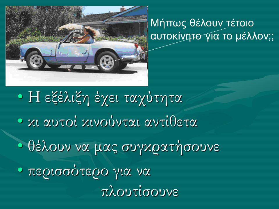 Έλληνα!.που νοιώθεις μεγάλος οδηγόςΈλληνα!.