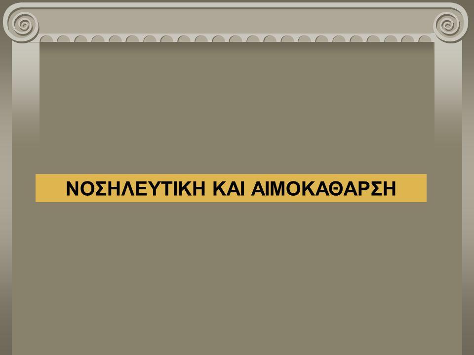 ΣΥΧΝΟΤΕΡΑ ΜΙΚΡΟΒΙΑ ΣΤΙΣ ΣΥΣΤΗΜΑΤΙΚΕΣ ΛΟΙΜΩΞΕΙΣ ΑΠΟ ΚΑΘΕΤΗΡΕΣ (Ι) Staph.