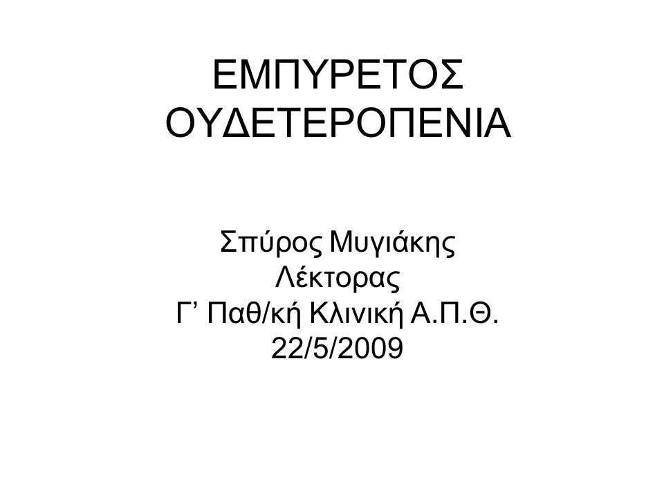 EMΠΥΡΕΤΟΣ ΟΥΔΕΤΕΡΟΠΕΝΙΑ Σπύρος Μυγιάκης Λέκτορας Γ' Παθ/κή Κλινική Α.Π.Θ. 22/5/2009