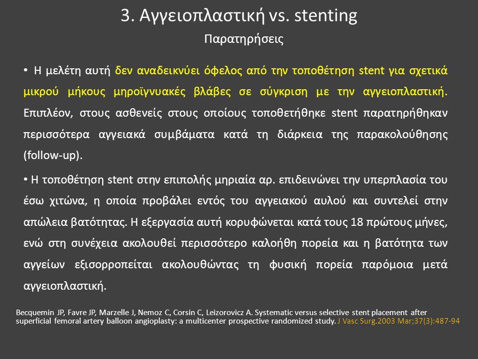 3. Αγγειοπλαστική vs. stenting Η μελέτη αυτή δεν αναδεικνύει όφελος από την τοποθέτηση stent για σχετικά μικρού μήκους μηροϊγνυακές βλάβες σε σύγκριση