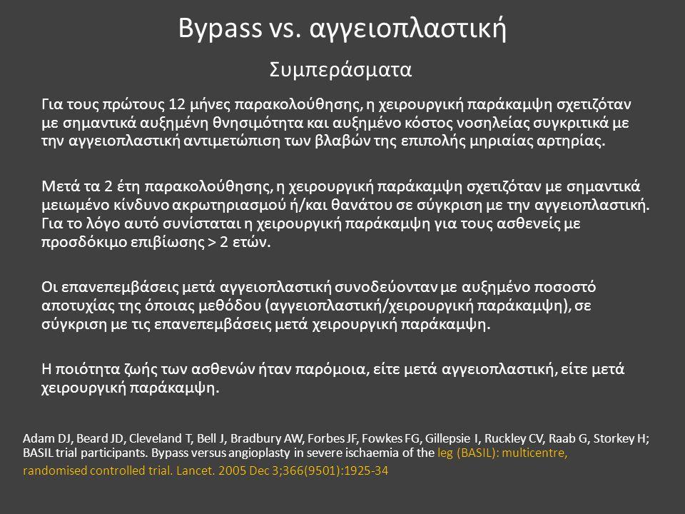 Bypass vs. αγγειοπλαστική Για τους πρώτους 12 μήνες παρακολούθησης, η χειρουργική παράκαμψη σχετιζόταν με σημαντικά αυξημένη θνησιμότητα και αυξημένο