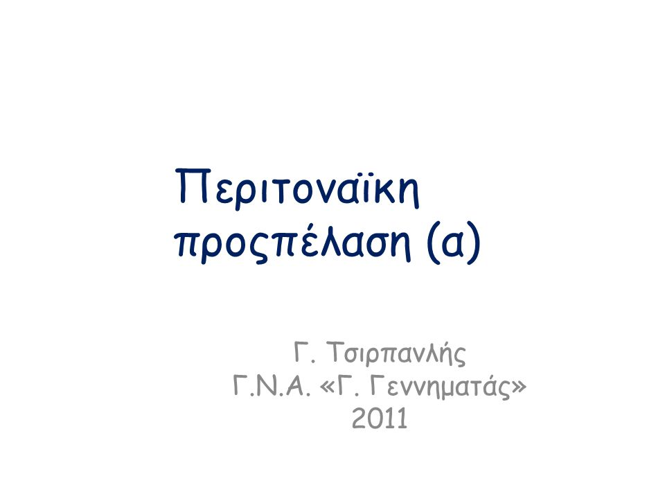 Περιτοναϊκη προςπέλαση (α) Γ. Τσιρπανλής Γ.Ν.Α. «Γ. Γεννηματάς» 2011