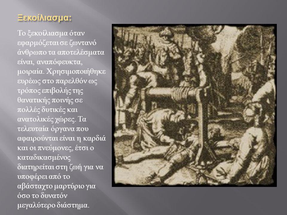 Σύνθλιψη : Ο κρατούμενος πέθαινε κάτω από το βάρος βράχων που σωρεύονταν στο κορμί του ή του συνέθλιβαν το κεφάλι κάτω από το πόδι ενός ελέφαντα. Στην