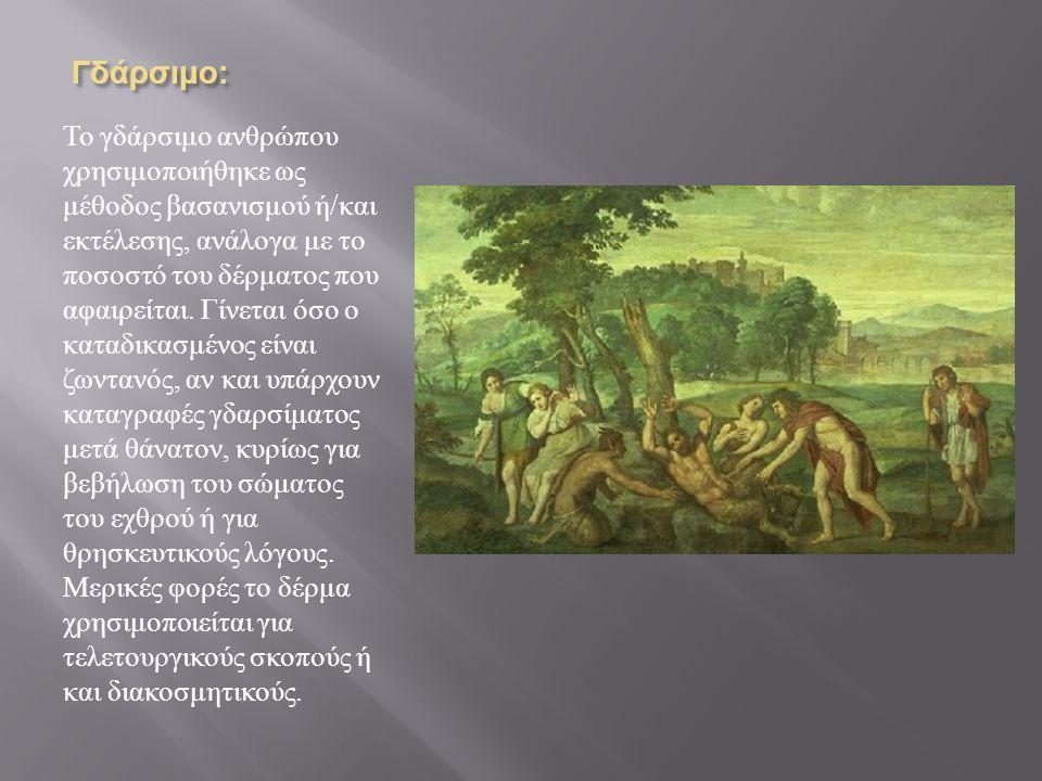 Διαμελισμός : Διαμελισμός : Ο διαμελισμός συνίσταται στο κόψιμο, σκίσιμο, τράβηγμα και, γενικά, αποκόλληση των μελών ενός ζωντανού ανθρώπου ή ζώου από
