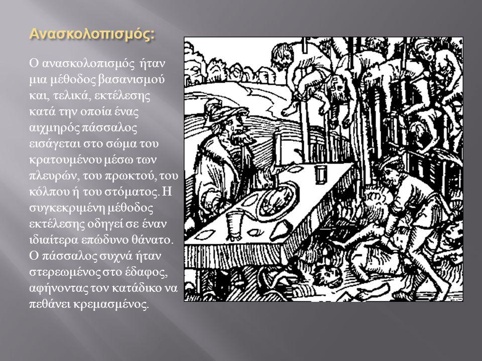 Γδάρσιμο : Γδάρσιμο : Το γδάρσιμο ανθρώπου χρησιμοποιήθηκε ως μέθοδος βασανισμού ή / και εκτέλεσης, ανάλογα με το ποσοστό του δέρματος που αφαιρείται.