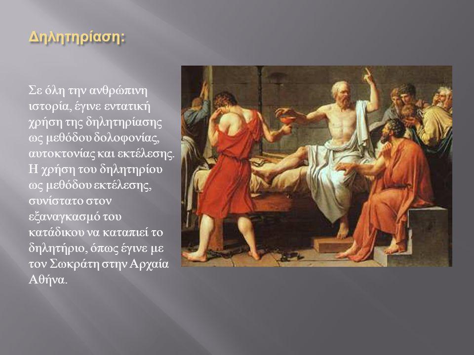 Ανασκολοπισμός : Ο ανασκολοπισμός ήταν μια μέθοδος βασανισμού και, τελικά, εκτέλεσης κατά την οποία ένας αιχμηρός πάσσαλος εισάγεται στο σώμα του κρατ