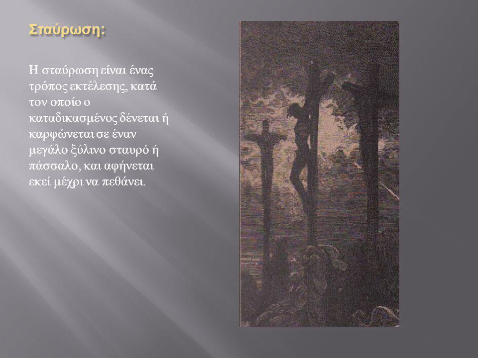 Ταφή ( ζώντος, γνωστή και ως « το πηγάδι »): Ένας τρόπος ταφής ζωντανού ανθρώπου ήταν να ανοιχτεί απλά μια τρύπα στο έδαφος, να τον πετάξουν μέσα και
