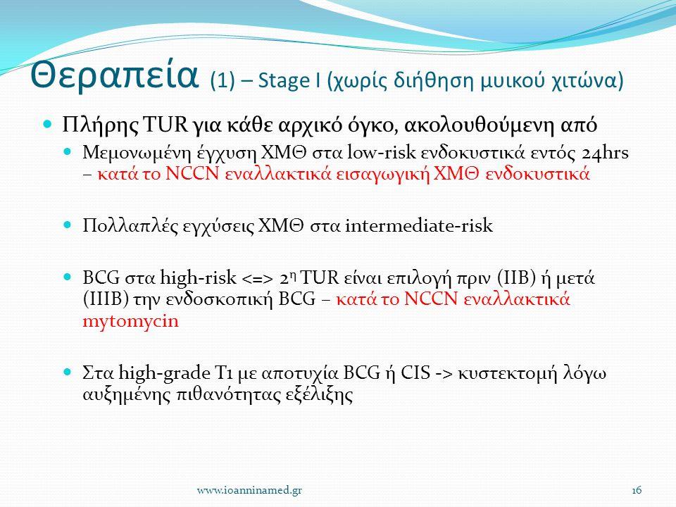 Θεραπεία (1) – Stage I (χωρίς διήθηση μυικού χιτώνα) Πλήρης TUR για κάθε αρχικό όγκο, ακολουθούμενη από Μεμονωμένη έγχυση ΧΜΘ στα low-risk ενδοκυστικά