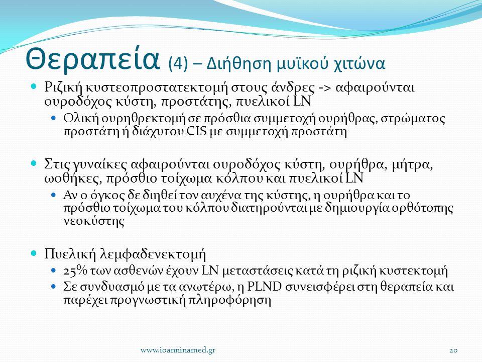 Θεραπεία (4) – Διήθηση μυϊκού χιτώνα Ριζική κυστεοπροστατεκτομή στους άνδρες -> αφαιρούνται ουροδόχος κύστη, προστάτης, πυελικoί LN Ολική ουρηθρεκτομή