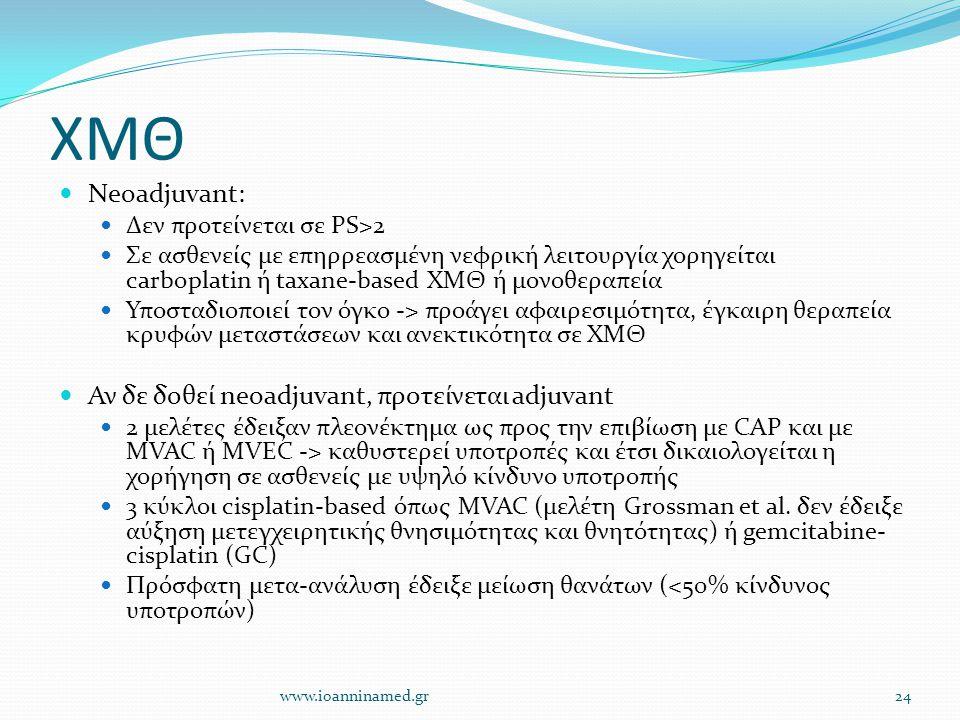 ΧΜΘ Neoadjuvant: Δεν προτείνεται σε PS>2 Σε ασθενείς με επηρρεασμένη νεφρική λειτουργία χορηγείται carboplatin ή taxane-based ΧΜΘ ή μονοθεραπεία Υποστ