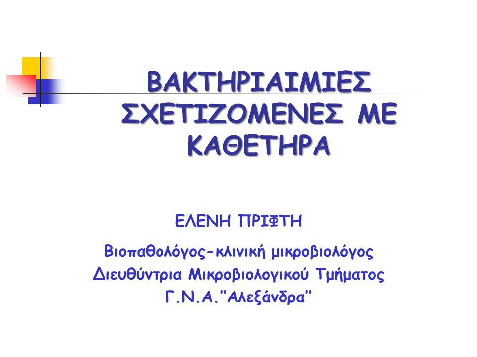Μικροβιακά αίτια Μικροβιακά αίτια  CoNS (S.epidermidis)  S.