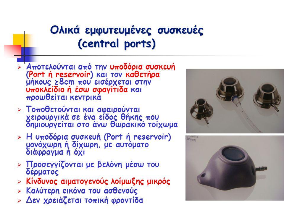 Ολικ ά εμφυτευμένες συσκευές (central ports)  Αποτελούνται από την υποδόρια συσκευή (Port ή reservoir) και τον καθετήρα μήκους ≥8cm που εισέρχεται στ