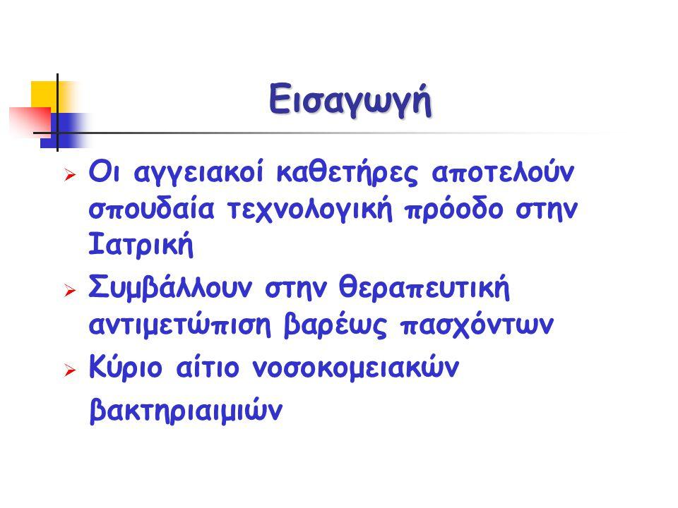 Κλινικός ορισμός:  Βακτηριαιμία ή μυκηταιμία σε ασθενή με ενδαγγειακό καθετήρα η οποία αποδεικνύεται με ≥1 θετική αιμοκαλλιέργεια από περιφερική φλέβα  Με κλινικές εκδηλώσεις λοίμωξης (πυρετό, ρίγος και/ή υπόταση)  Μη εμφανής πηγή λοίμωξης (πλην του καθετήρα) Βακτηριαιμία σχετιζόμενη με καθετήρα