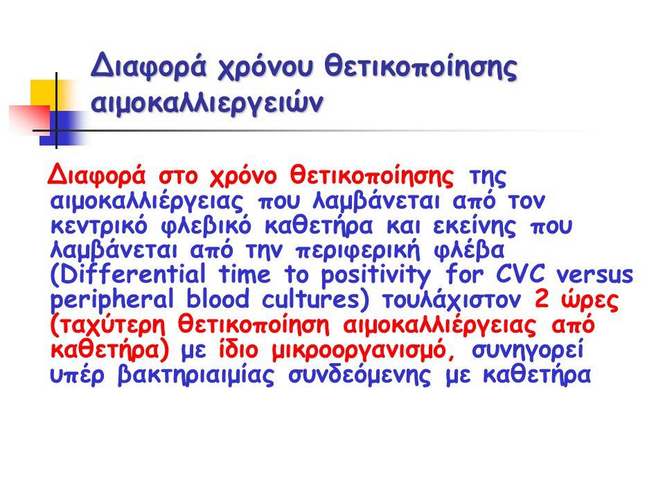 Διαφορά χρόνου θετικοποίησης αιμοκαλλιεργειών Διαφορά στο χρόνο θετικοποίησης της αιμοκαλλιέργειας που λαμβάνεται από τον κεντρικό φλεβικό καθετήρα κα