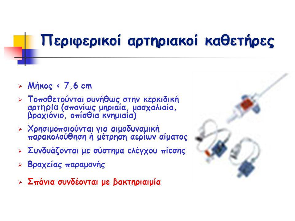 Περιφερικοί αρτηριακοί καθετήρες  Μήκος < 7,6 cm  Τοποθετούνται συνήθως στην κερκιδική αρτ ηρία (σπανίως μηριαία, μασχαλιαία, βραχιόνιο, οπίσθια κνη