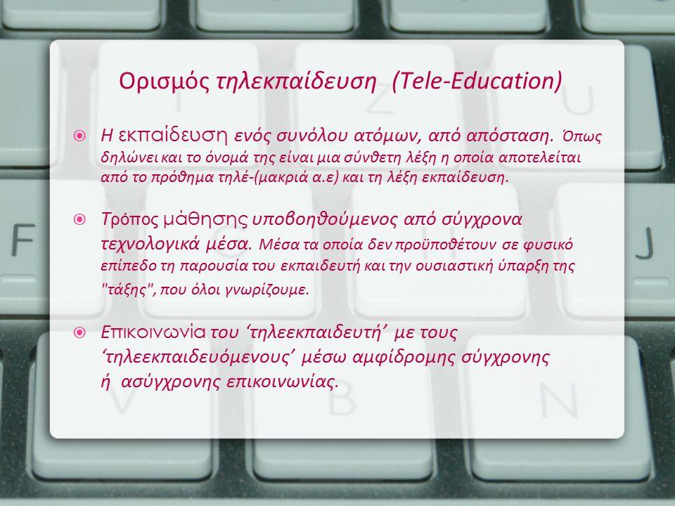 Ορισμός τηλεκπαίδευση (Tele-Education)  Η εκπαίδευση ενός συνόλου ατόμων, από απόσταση. Όπως δηλώνει και το όνομά της είναι μια σύνθετη λέξη η οποία