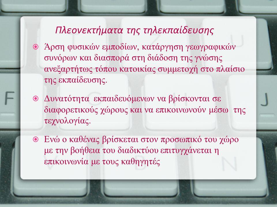 ΒΙΒΛΙΟΓΡΑΦΙΑ : Μορφές: http://e- work.gr/index.php?option=com_content&view=article&id=112&Ite mid=153&lang=elhttp://e- work.gr/index.php?option=com_content&view=article&id=112&Ite mid=153&lang=el Ορισμός: http://thakour.wordpress.com/2010/07/20/%CF%84%CE%B7%CE% BB%CE%B5%CF%81%CE%B3%CE%B1%CF%83%CE%B9% CE%B1- %CF%81%CF%89%CF%84%CE%B1%CF%84%CE%B5- %CE%B1%CF%80%CE%B1%CE%BD%CF%84%CE%B1%CE %BC%CE%B5- %CE%B5%CE%BD%CE%B7%CE%BC%CE%B5/ Βιβλιογραφία http://tsigarasthomas.blogspot.gr/2008/02/blog-post_823.html http://www.asfa.gr/greek/tele/tele3.html https://sites.google.com/site/telergasia/home/meionektemata-telergasias http://lyk-vatheos.eyv.sch.gr/Ergasies/2009-2010/Tilekpedeysi.htmΜορφές: Ορισμός: