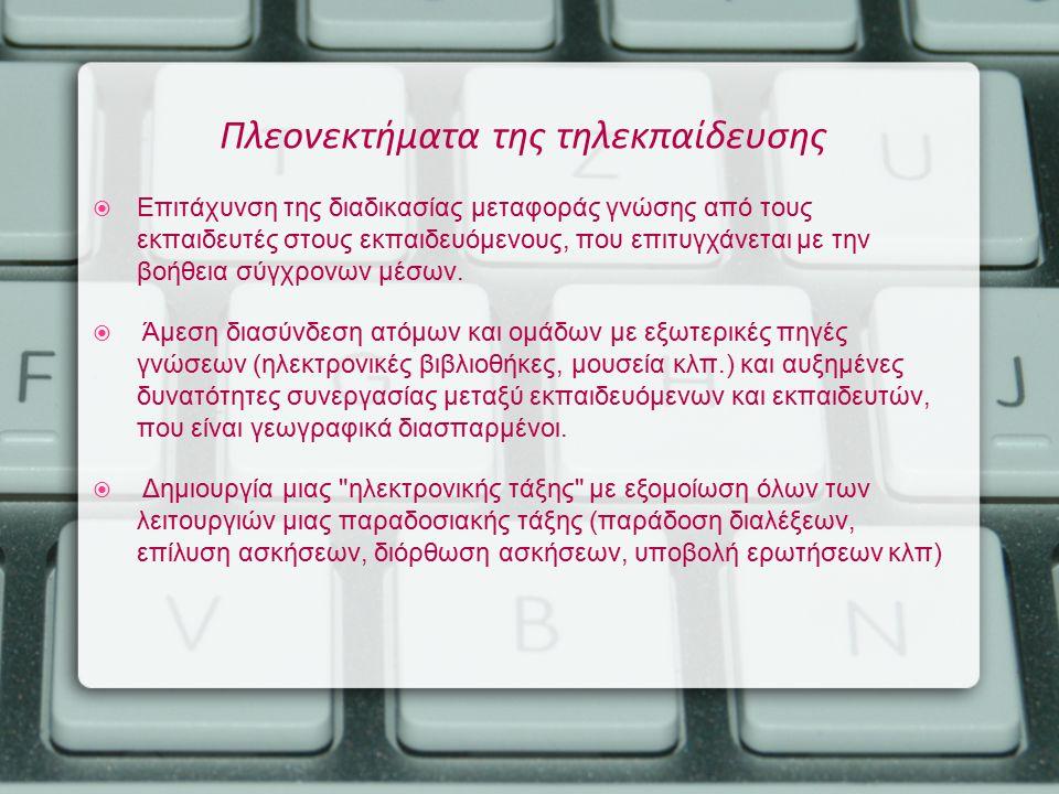 Στην Ελλάδα η τηλεργασία δεν έχει ακόμα σημαντική ανάπτυξη, καθώς μεταξύ άλλων το νομοθετικό πλαίσιο δεν έχει προσαρμοστεί, ώστε να κατοχυρώνει επιχείρηση και εργαζόμενο.