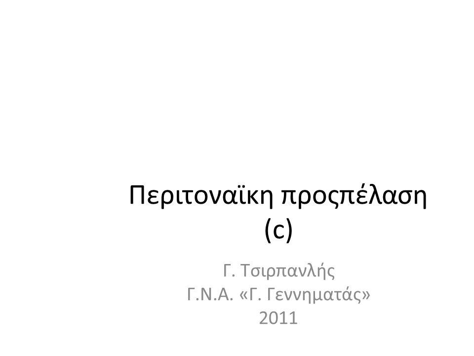 Περιτοναϊκη προςπέλαση (c) Γ. Τσιρπανλής Γ.Ν.Α. «Γ. Γεννηματάς» 2011