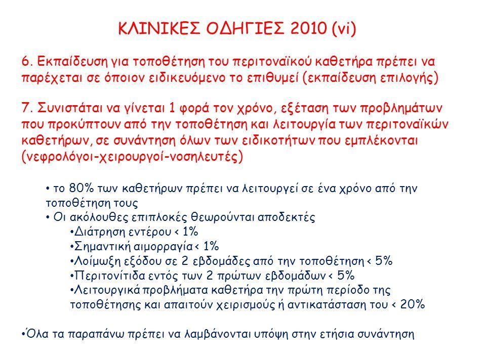 ΚΛΙΝΙΚΕΣ ΟΔΗΓΙΕΣ 2010 (vi) 6. Εκπαίδευση για τοποθέτηση του περιτοναϊκού καθετήρα πρέπει να παρέχεται σε όποιον ειδικευόμενο το επιθυμεί (εκπαίδευση ε
