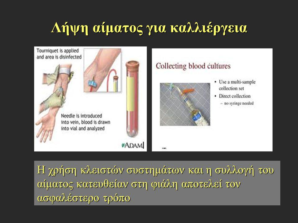 Λήψη αίματος για καλλιέργεια Η χρήση κλειστών συστημάτων και η συλλογή του αίματος κατευθείαν στη φιάλη αποτελεί τον ασφαλέστερο τρόπο
