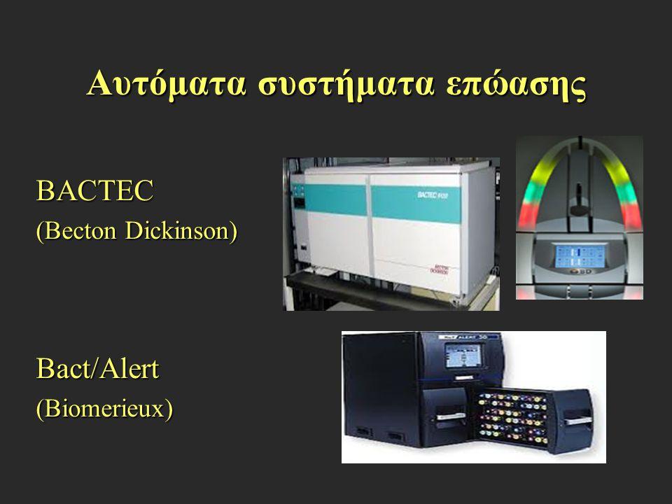 Αυτόματα συστήματα επώασης BACTEC (Becton Dickinson) Bact/Alert (Biomerieux)