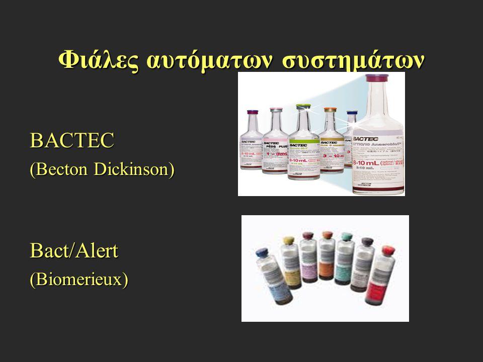 Φιάλες αυτόματων συστημάτων BACTEC (Becton Dickinson) Bact/Alert (Biomerieux)