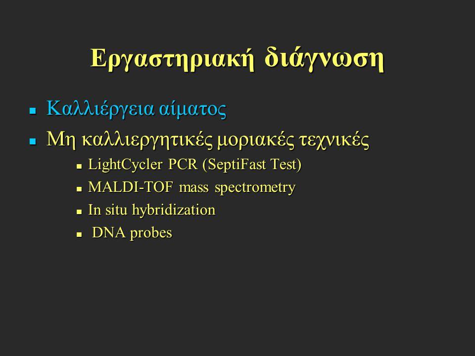 Μη αυτοματοποιημένα συστήματα αιμοκαλλιεργειών Ο παλαιότερος τρόπος Ο παλαιότερος τρόπος Χωρίς ιδιαίτερο εξοπλισμό Χωρίς ιδιαίτερο εξοπλισμό Επιλέγονται 2 διαφορετικοί ζωμοί για την αερόβια και αναερόβια φιάλη Επιλέγονται 2 διαφορετικοί ζωμοί για την αερόβια και αναερόβια φιάλη Ανακαλλιέργειες σε στερεά θρεπτικά υλικά γίνονται την 2η, 3η και την 7η ημέρα επώασης ή όταν παρατηρηθούν σημεία ανάπτυξης μικροβίων όπως αιμόλυση, θολερότητα, παραγωγή αερίου, θρόμβος, υμένιο ή ορατές αποικίες Ανακαλλιέργειες σε στερεά θρεπτικά υλικά γίνονται την 2η, 3η και την 7η ημέρα επώασης ή όταν παρατηρηθούν σημεία ανάπτυξης μικροβίων όπως αιμόλυση, θολερότητα, παραγωγή αερίου, θρόμβος, υμένιο ή ορατές αποικίες Φιάλες με ειδικό σχεδιασμό Φιάλες με ειδικό σχεδιασμό Τύπου Castaneda με διφασικό υλικό, άγαρ σε μία επιφάνεια και ζωμό Τύπου Castaneda με διφασικό υλικό, άγαρ σε μία επιφάνεια και ζωμό Φιάλες που φέρουν στο πώμα συσκευή με την οποία άμεσα ανιχνεύεται η παραγωγή αερίου (Signal-Oxoid) Φιάλες που φέρουν στο πώμα συσκευή με την οποία άμεσα ανιχνεύεται η παραγωγή αερίου (Signal-Oxoid) Το σύστημα Isolator (Wampole Lab) Το σύστημα Isolator (Wampole Lab) Δεν έχει ζωμό Δεν έχει ζωμό Βασίζεται στην λύση-φυγοκέντρηση του αίματος Βασίζεται στην λύση-φυγοκέντρηση του αίματος Χρησιμοποιείται με καλά αποτελέσματα για την απομόνωση μυκήτων (βλαστομυκήτων, δίμορφων), μυκοβακτηριδίων και Bartonella spp.