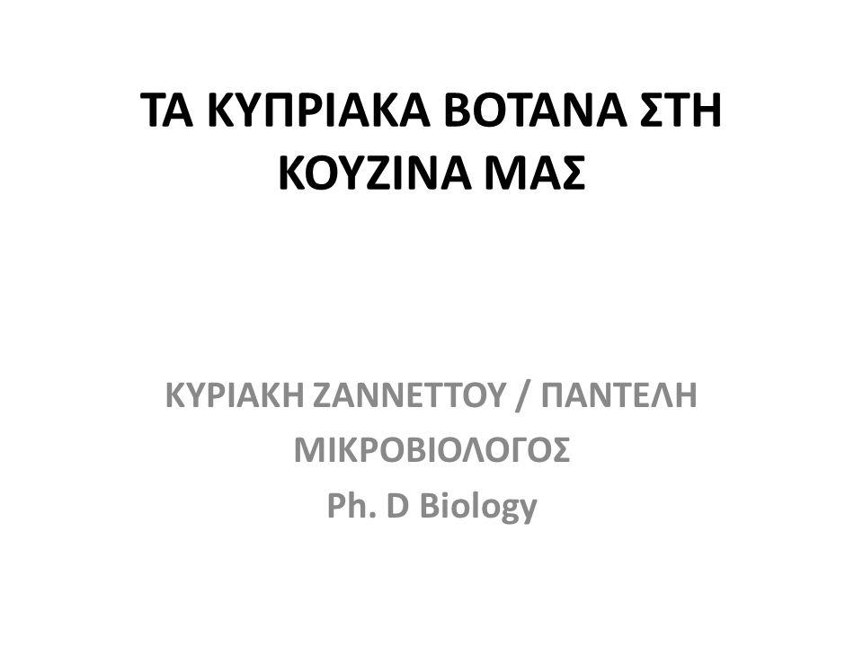 ΤΑ ΚΥΠΡΙΑΚΑ ΒΟΤΑΝΑ ΣΤΗ ΚΟΥΖΙΝΑ ΜΑΣ ΚΥΡΙΑΚΗ ΖΑΝΝΕΤΤΟΥ / ΠΑΝΤΕΛΗ ΜΙΚΡΟΒΙΟΛΟΓΟΣ Ph. D Biology