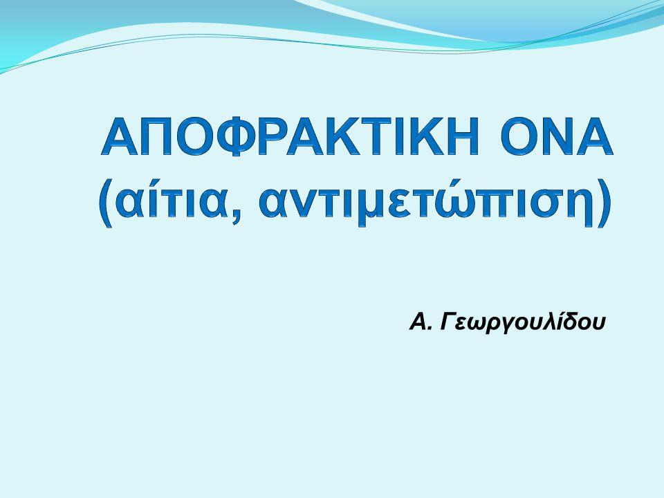 2.ΟΠΙΣΘΟΠΕΡΙΤΟΝΑΪΚΗ ΙΝΩΣΗ Ινώδης συνδετικός ιστός οπισθοπεριτοναϊκά  Αίτια Ιδιοπαθής Δευτεροπαθής  Κλινικά Άλγος λαγονίου 80%, με εμπύρετο, απώλεια βάρους, γαστρεντερικά ενοχλήματα και ανουρία με ΟΝΑ  Διάγνωση Spiral CT ιστολογική εξέταση του οπισθοπεριτοναϊκού ιστού