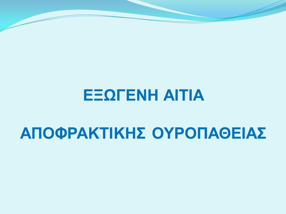 ΕΞΩΓΕΝΗ ΑΙΤΙΑ ΑΠΟΦΡΑΚΤΙΚΗΣ ΟΥΡΟΠΑΘΕΙΑΣ