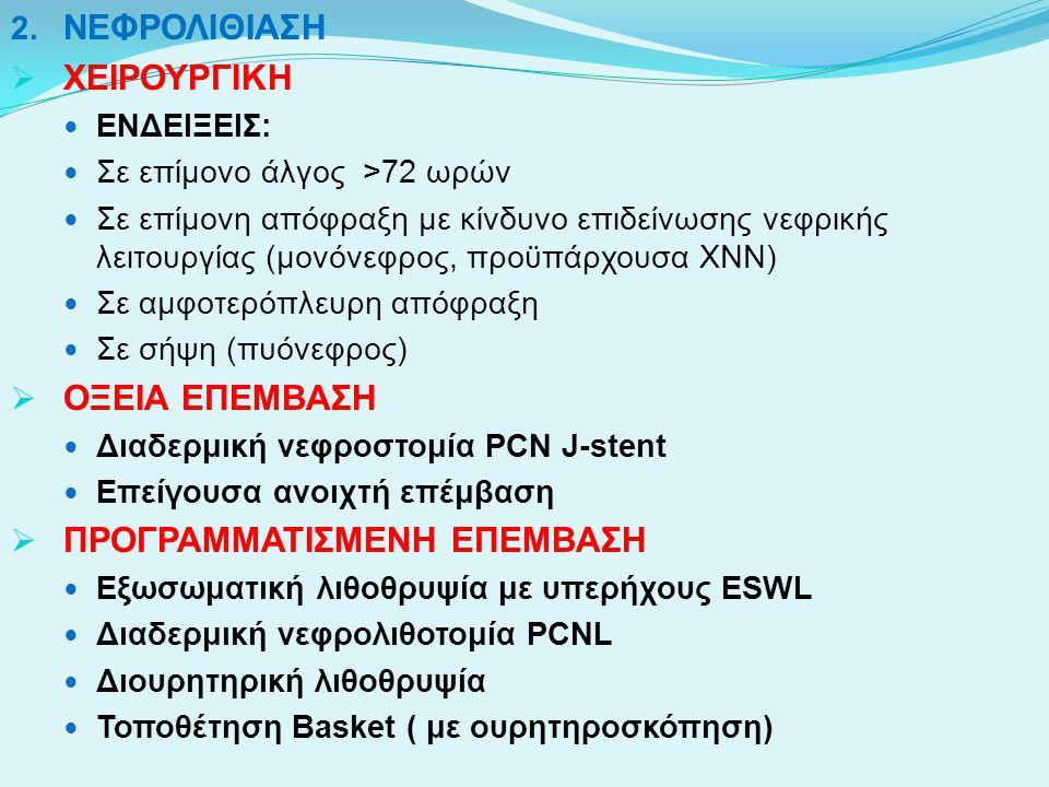 2. ΝΕΦΡΟΛΙΘΙΑΣΗ  ΧΕΙΡΟΥΡΓΙΚΗ ΕΝΔΕΙΞΕΙΣ: Σε επίμονο άλγος >72 ωρών Σε επίμονη απόφραξη με κίνδυνο επιδείνωσης νεφρικής λειτουργίας (μονόνεφρος, προϋπά