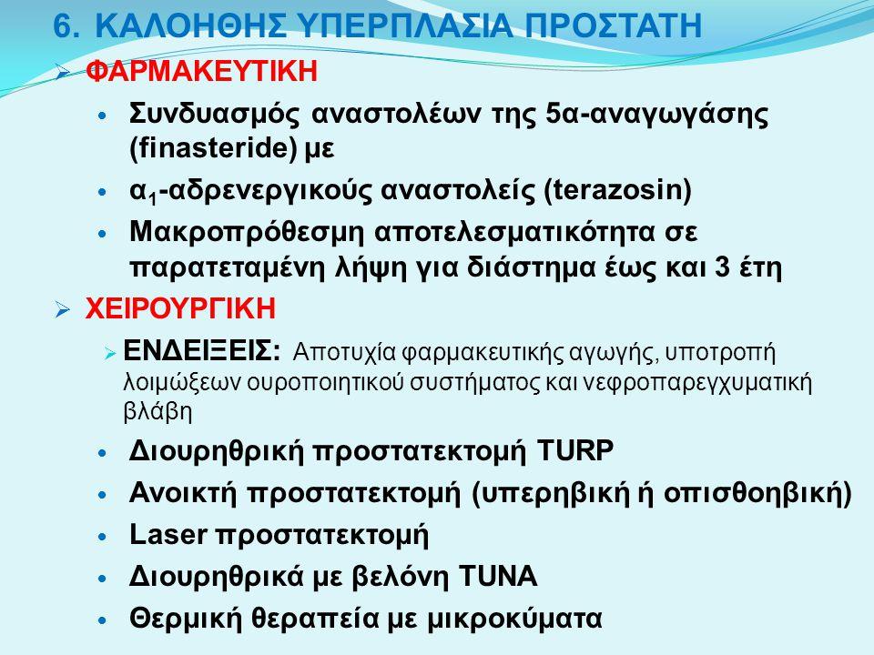 6. ΚΑΛΟΗΘΗΣ ΥΠΕΡΠΛΑΣΙΑ ΠΡΟΣΤΑΤΗ  ΦΑΡΜΑΚΕΥΤΙΚΗ Συνδυασμός αναστολέων της 5α-αναγωγάσης (finasteride) με α 1 -αδρενεργικούς αναστολείς (terazosin) Μακρ