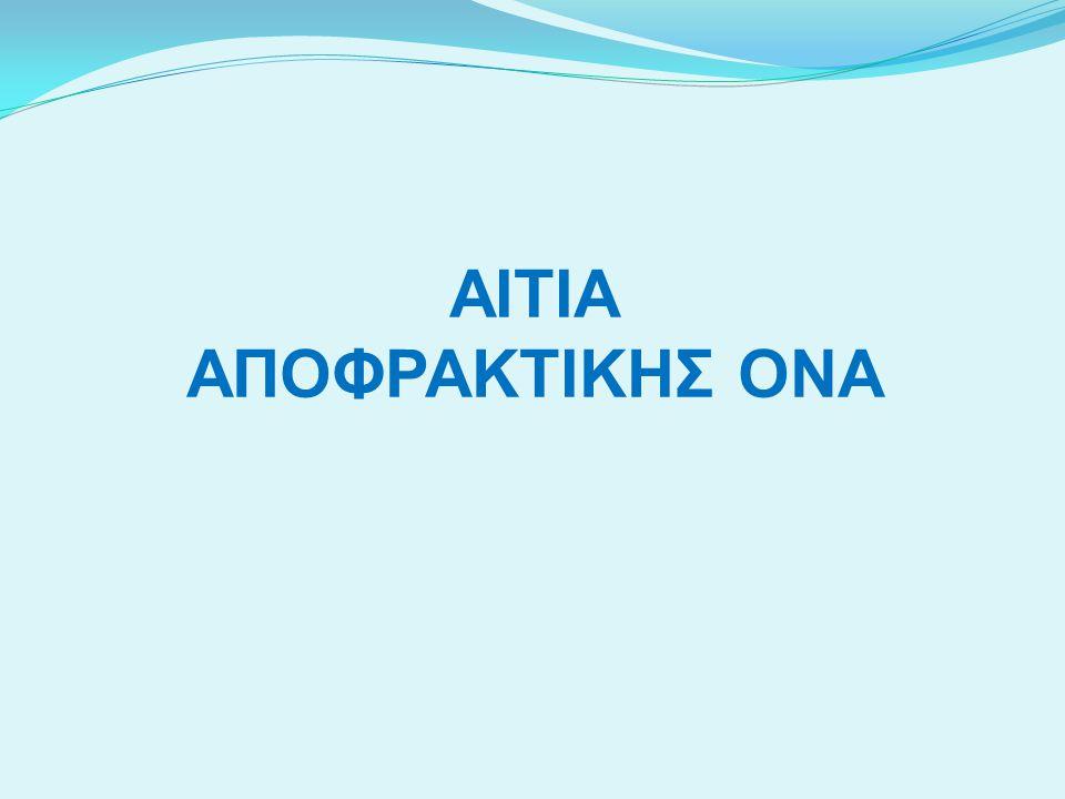 ΑΙΤΙΑ ΑΠΟΦΡΑΚΤΙΚΗΣ ΟΝΑ