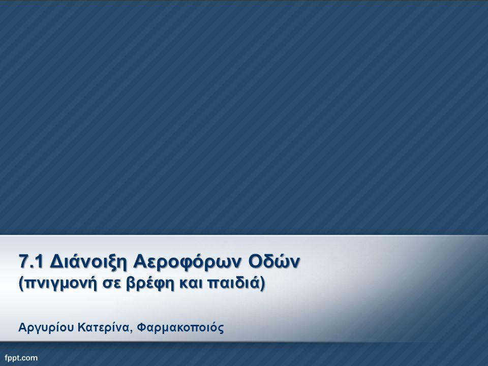 7.1 Διάνοιξη Αεροφόρων Οδών (πνιγμονή σε βρέφη και παιδιά) Αργυρίου Κατερίνα, Φαρμακοποιός