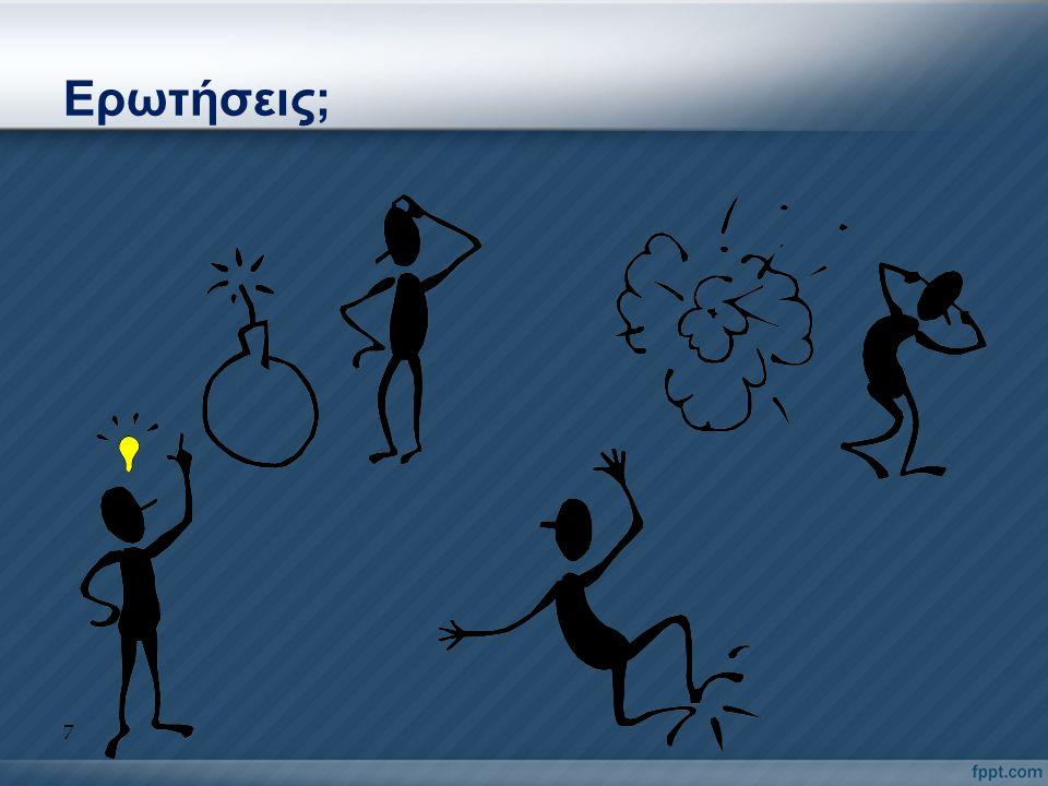 Ας εξασκηθούμε: Εκτιμήστε τη σοβαρότητα της κατάστασης Σοβαρή απόφραξη αεραγωγού (μη αποτελεσματικός βήχας) Αναίσθητος Ξεκινήστε ΚΑΑ Έχει αισθήσεις 5 χτυπήματα στην πλάτη 5 κοιλιακές ώσεις Ήπια απόφραξη αεραγωγού (αποτελεσματικός βήχας ) Συνεχίστε να ελέγχετε για επιδείνωση σε αναποτελεσματικό βήχα ή μέχρι να αποκατασταθεί η βατότητα του αεραγωγού