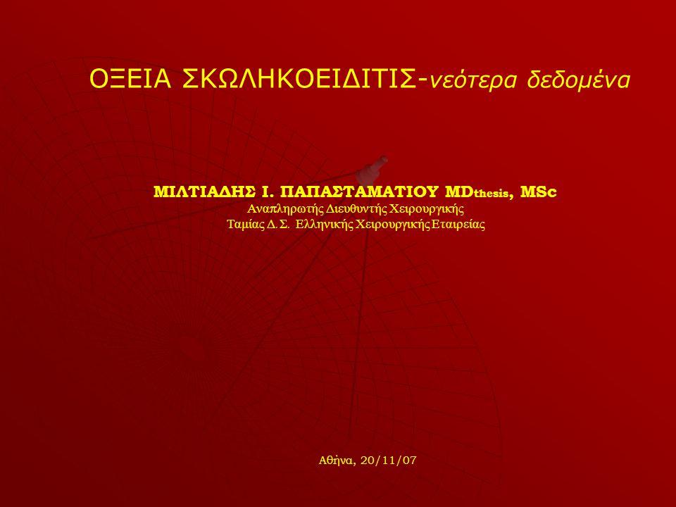 ΟΞΕΙΑ ΣΚΩΛΗΚΟΕΙΔΙΤΙΣ- νεότερα δεδομένα ΜΙΛΤΙΑΔΗΣ Ι. ΠΑΠΑΣΤΑΜΑΤΙΟΥ MD thesis, MSc Ανα π ληρωτής Διευθυντής Χειρουργικής Ταμίας Δ. Σ. Ελληνικής Χειρουργ
