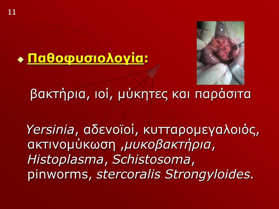  Παθοφυσιολογία: βακτήρια, ιοί, μύκητες και παράσιτα βακτήρια, ιοί, μύκητες και παράσιτα Yersinia, αδενοϊοί, κυτταρομεγαλοιός, ακτινομύκωση,μυκοβακτήρια, Histoplasma, Schistosoma, pinworms, stercoralis Strongyloides.