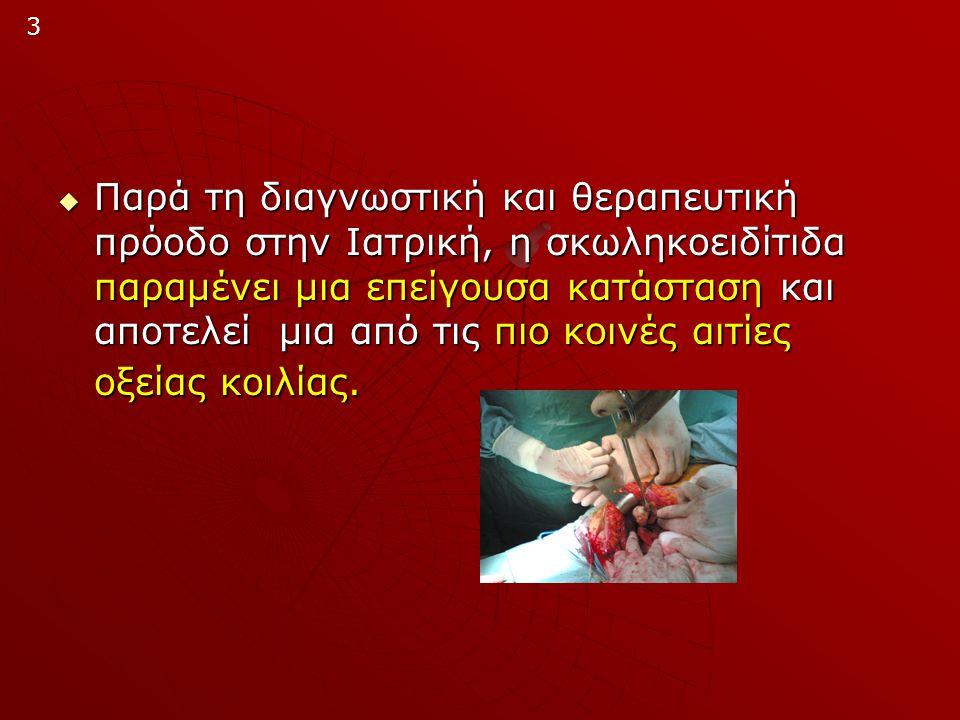  Αν δεν αντιμετωπιστεί, έχει δυνητικά σοβαρές επιπλοκές όπως η διάτρηση SIRS MODS MOFS θάνατο 4
