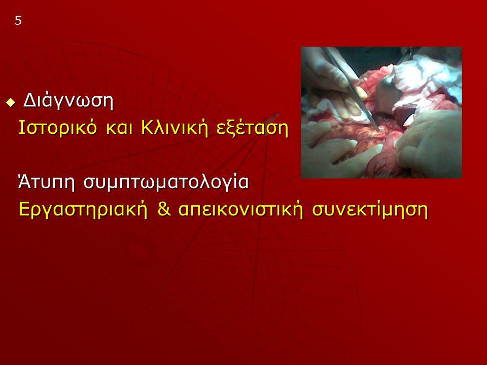  Απεικονιστικός έλεγχος:  Ακτινογραφία κοιλίας  Βαριούχος Υποκλυσμός (50%)  Υπερηχογράφημα  Tο ενδοκολπικό υπερηχογράφημα  Αξονική τομογραφία (ασαφή διάγνωση-παχυσαρκία) σκιαγραφικό (per os), ενδοφλέβια χορήγηση σκιαγραφικό (per os), ενδοφλέβια χορήγηση σκιαγραφικού, ελικοειδής CT (υψηλή ειδικότητα-ευαισθησία) σκιαγραφικού, ελικοειδής CT (υψηλή ειδικότητα-ευαισθησία)  Ραδϊονουκλεοτίδια που χρησιμοποιούν λευκά αιμοσφαίρια που χρησιμοποιούν λευκά αιμοσφαίρια μαρκαρισμένα με τεχνήτιο TC- 99 (99TC).