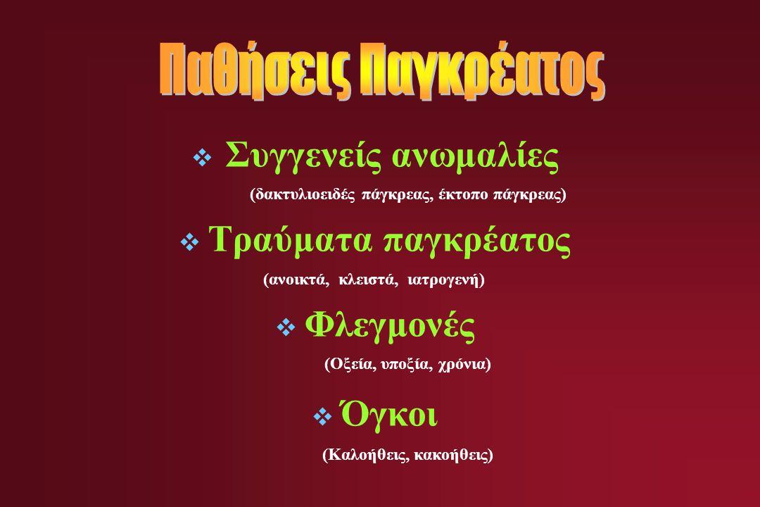  Συγγενείς ανωμαλίες (δακτυλιοειδές πάγκρεας, έκτοπο πάγκρεας)  Τραύματα παγκρέατος (ανοικτά, κλειστά, ιατρογενή)  Φλεγμονές (Οξεία, υποξία, χρόνια)  Όγκοι (Καλοήθεις, κακοήθεις)