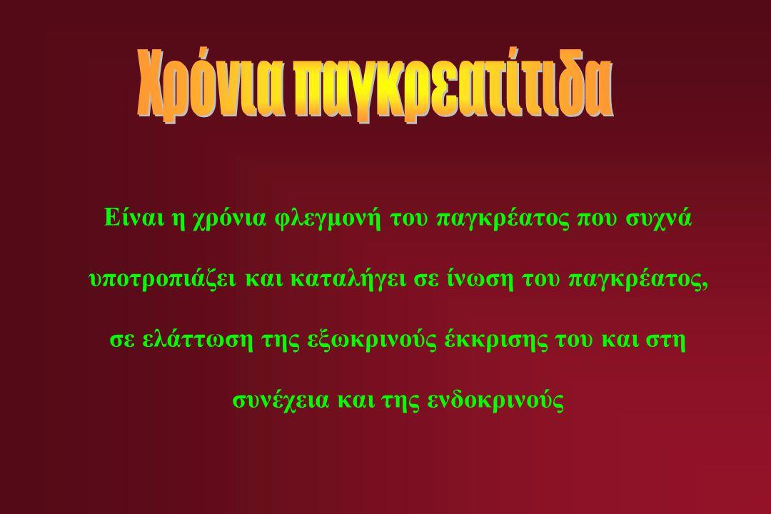  Ψευδοκύστεις  Αποστήματα  Αιμορραγίες  Θρόμβωση σπληνικής, πυλαίας φλέβας  Πλευριτική συλλογή, ασκίτης  Απόφραξη 12/δακτύλου (1-2%)