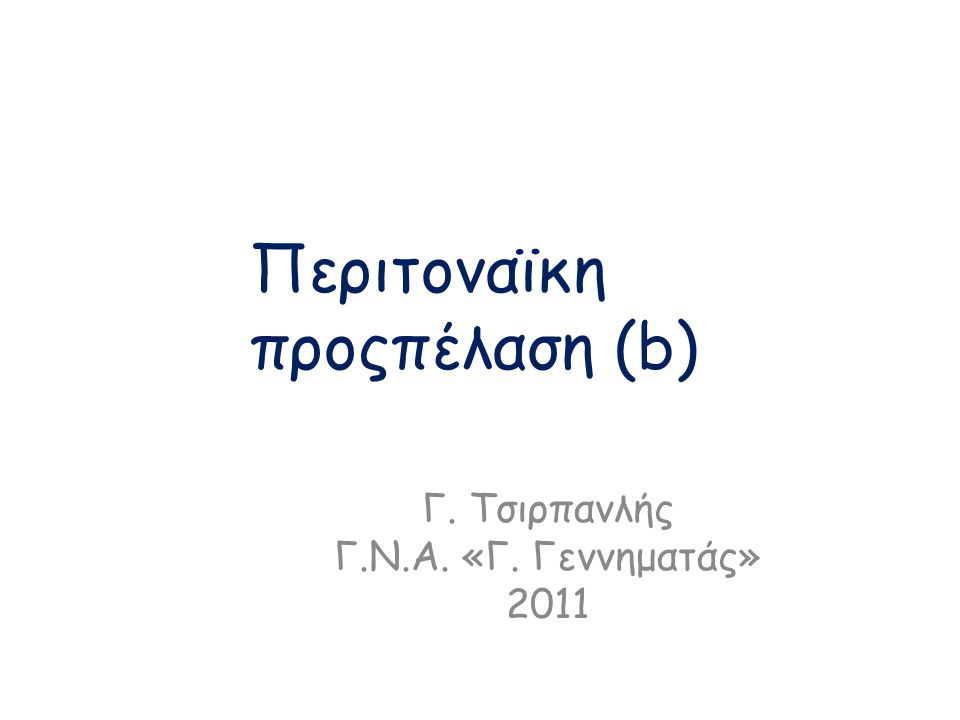 Περιτοναϊκη προςπέλαση (b) Γ. Τσιρπανλής Γ.Ν.Α. «Γ. Γεννηματάς» 2011