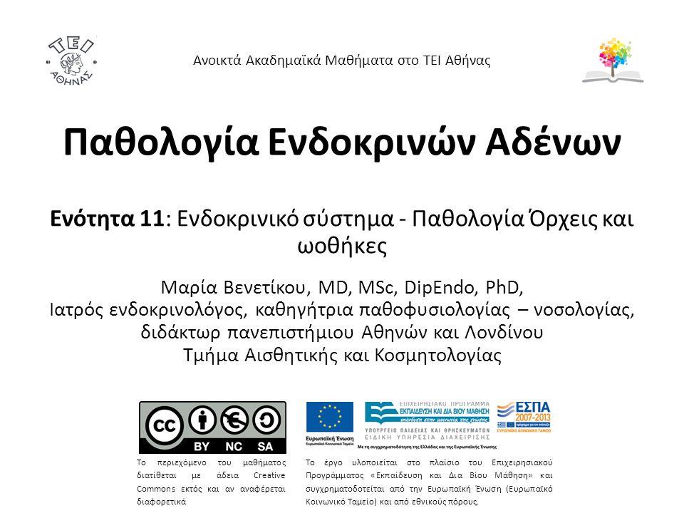 Παθολογία Ενδοκρινών Αδένων Ενότητα 11: Ενδοκρινικό σύστημα - Παθολογία Όρχεις και ωοθήκες Mαρία Bενετίκου, MD, MSc, DipEndo, PhD, Ιατρός ενδοκρινολόγ