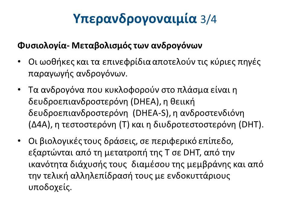 Υπερανδρογοναιμία 3/4 Φυσιολογία- Μεταβολισμός των ανδρογόνων Οι ωοθήκες και τα επινεφρίδια αποτελούν τις κύριες πηγές παραγωγής ανδρογόνων. Τα ανδρογ