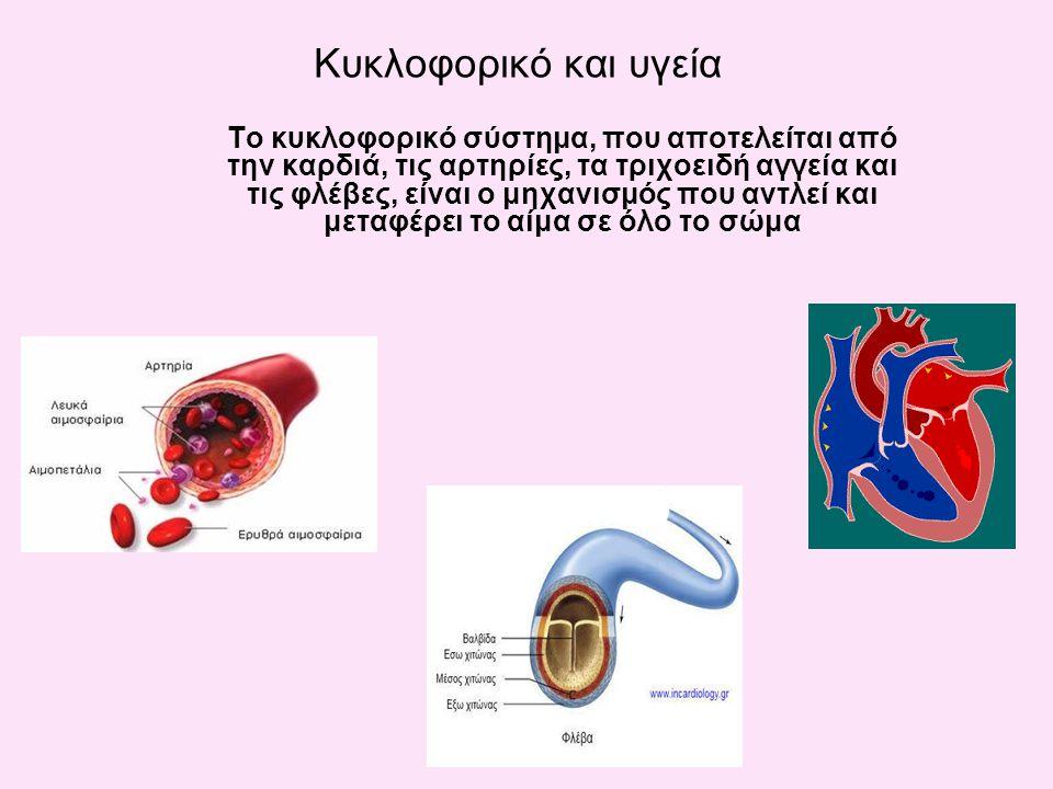 Κυκλοφορικό και υγεία Το κυκλοφορικό σύστημα, που αποτελείται από την καρδιά, τις αρτηρίες, τα τριχοειδή αγγεία και τις φλέβες, είναι ο μηχανισμός που