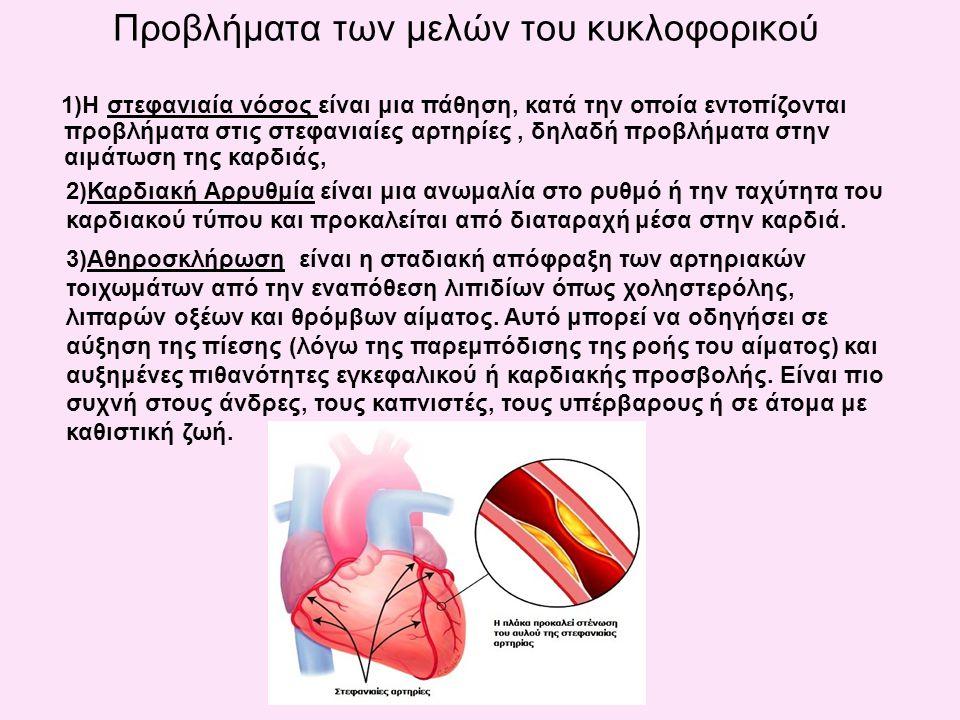Προβλήματα των μελών του κυκλοφορικoύ 2)Καρδιακή Αρρυθμία είναι μια ανωμαλία στο ρυθμό ή την ταχύτητα του καρδιακού τύπου και προκαλείται από διαταραχ