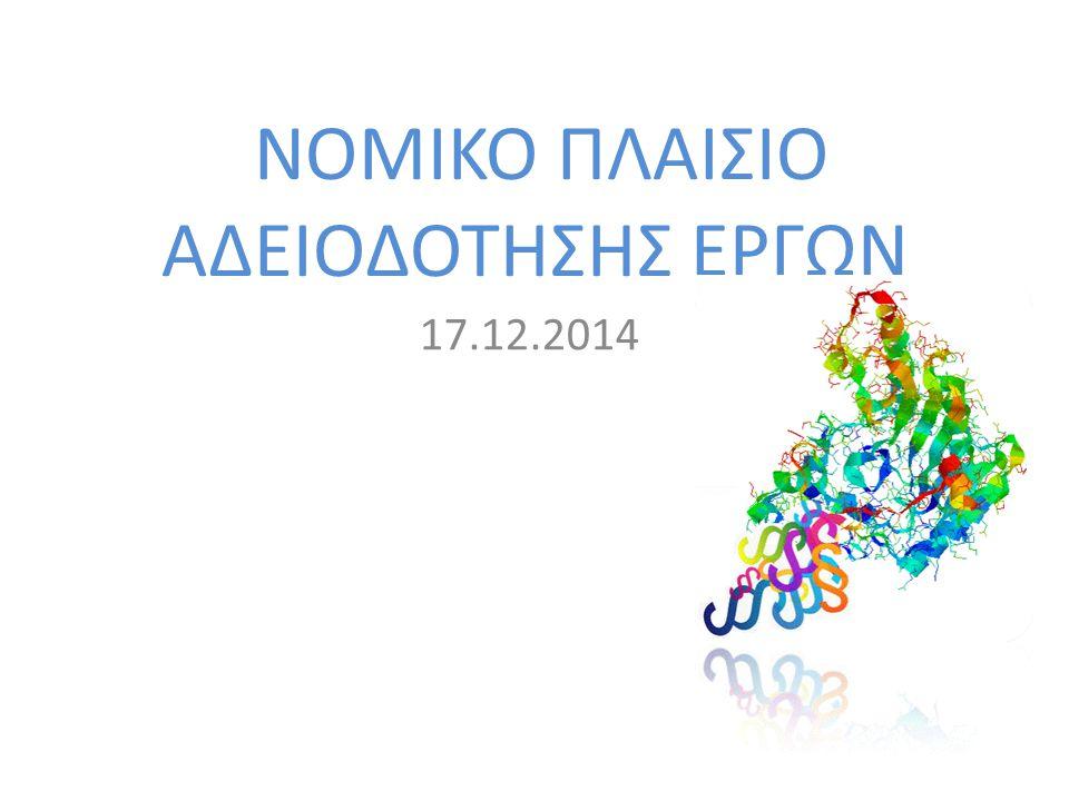 ΝΟΜΙΚΟ ΠΛΑΙΣΙΟ ΑΔΕΙΟΔΟΤΗΣΗΣ ΕΡΓΩΝ 17.12.2014