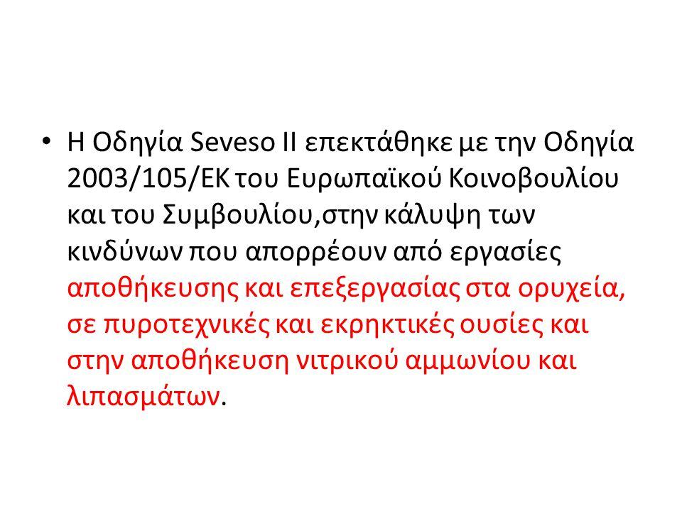 Η Οδηγία Seveso II επεκτάθηκε με την Οδηγία 2003/105/ΕΚ του Ευρωπαϊκού Κοινοβουλίου και του Συμβουλίου,στην κάλυψη των κινδύνων που απορρέουν από εργα