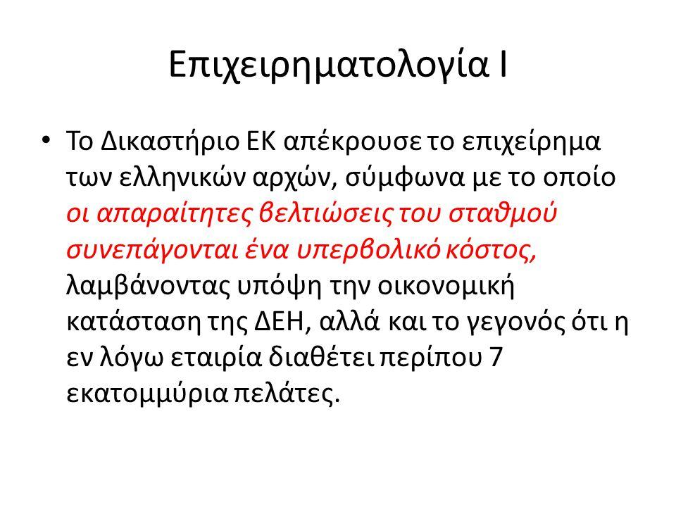 Επιχειρηματολογία Ι Το Δικαστήριο ΕΚ απέκρουσε το επιχείρημα των ελληνικών αρχών, σύμφωνα με το οποίο οι απαραίτητες βελτιώσεις του σταθμού συνεπάγοντ